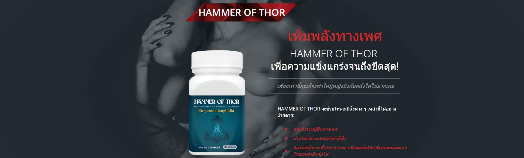 hammer-thor-thailand