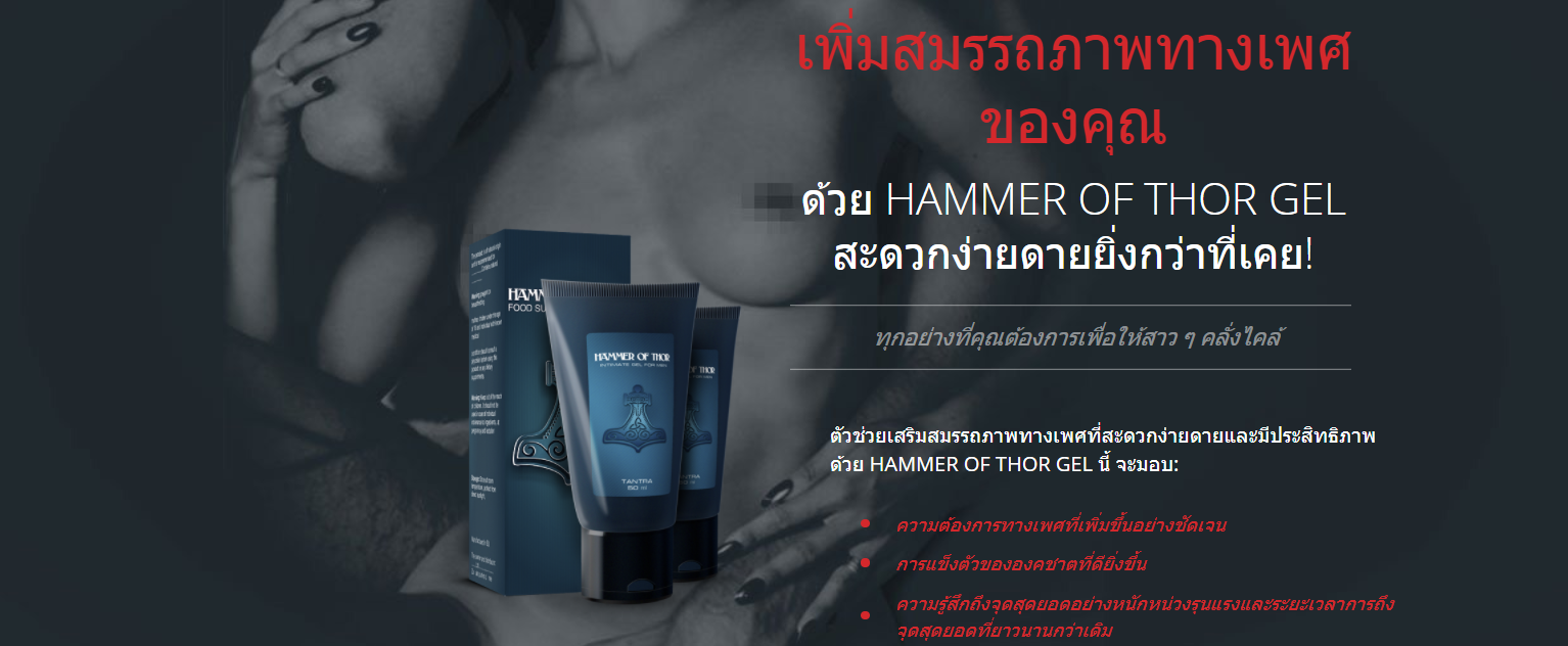 hammer of thor official distributor thailand