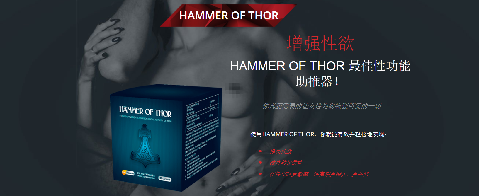 china hammer of thor 膠囊改善效力 hammer of thor official